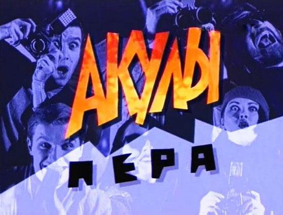 Телевизионный проект Акулы пера ТВ-6