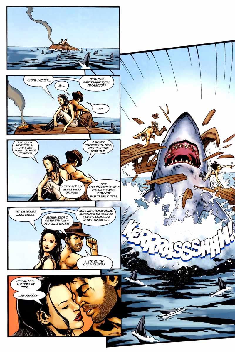 Индиана Джонс и акулы 5