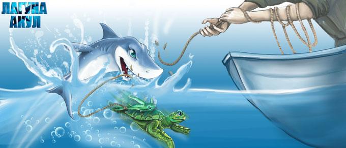 Акулёнок Шарк спасает друзей от гибели - Морская сказка