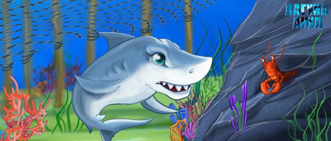 Диалог акулёнка Шарка и Лобстера - Морская сказка