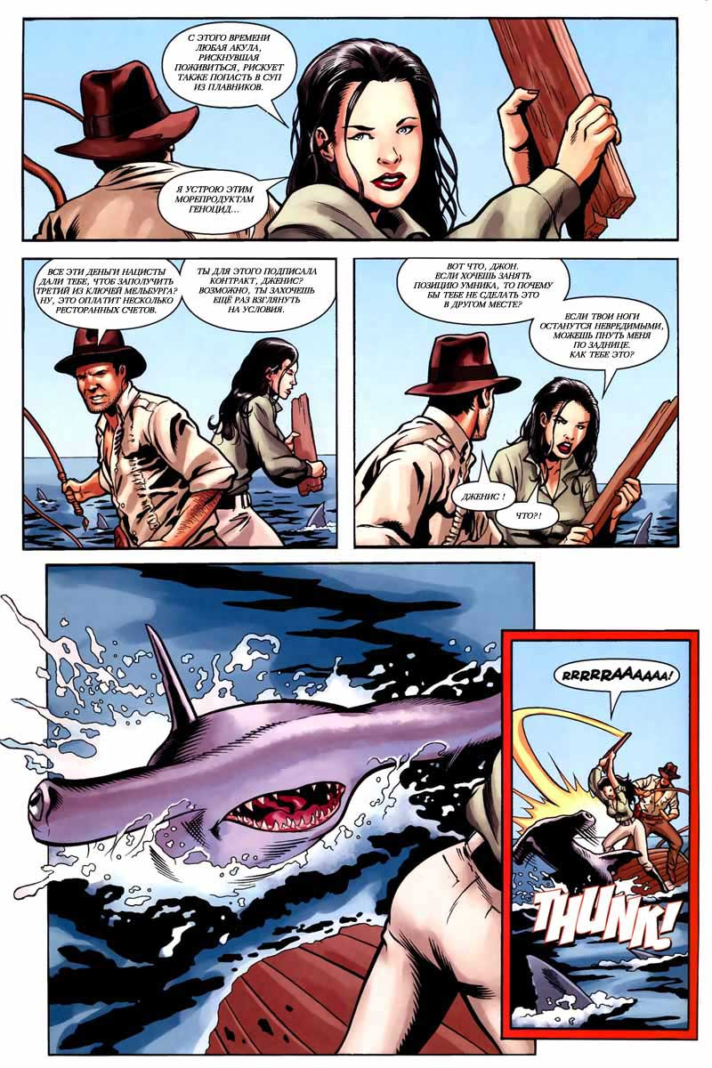 Индиана Джонс и акулы 2