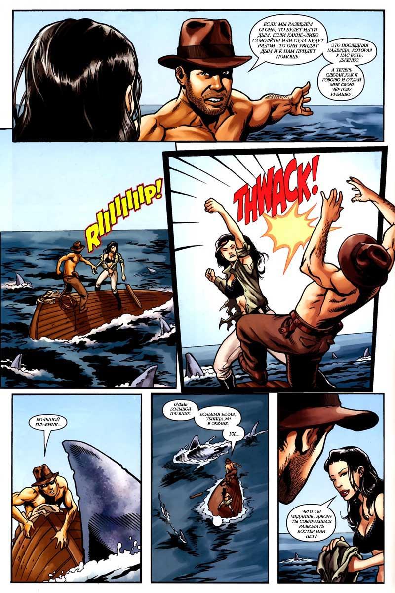 Индиана Джонс и акулы 4