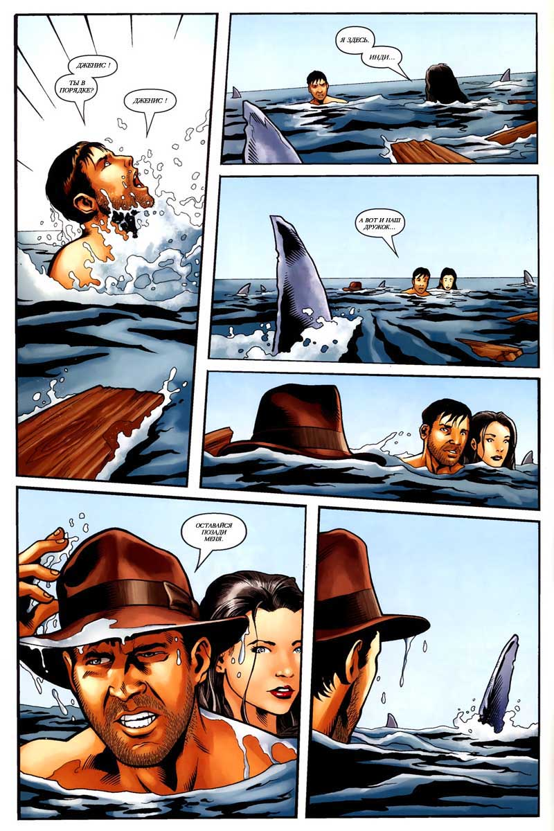 Индиана Джонс и акулы 6