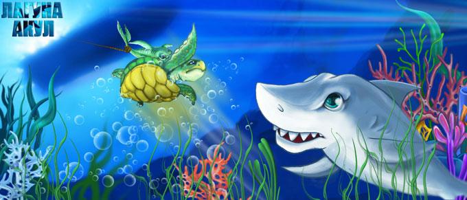 Черепаха Челона и Ремор попадают в беду - Морская сказка