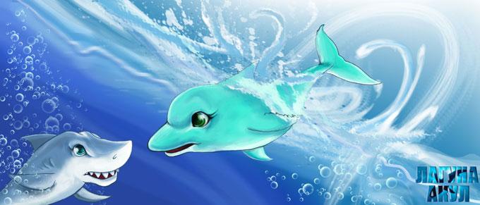 Встреча акулёнка и дельфинёнка - Морская сказка